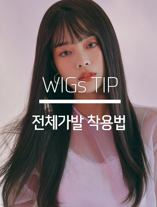 [Wig Tips] How to wear full wigs