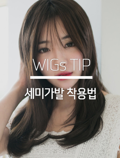 WIGs TIP How to wear semi wigs